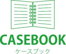 CASEBOOK|ケースブック