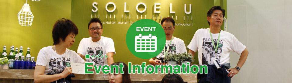 EVENT|イベント