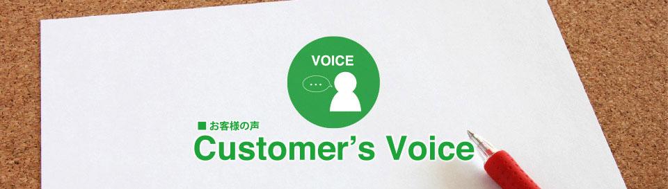 Customer's Voice|お客様の声