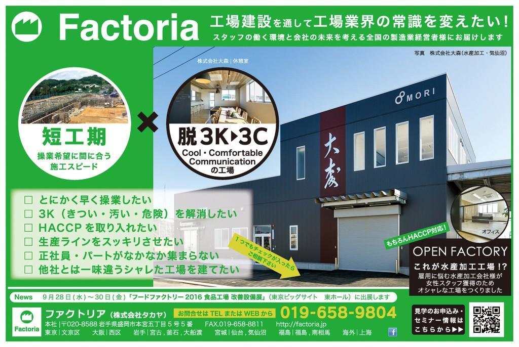 月刊食品工場調1609号takaya